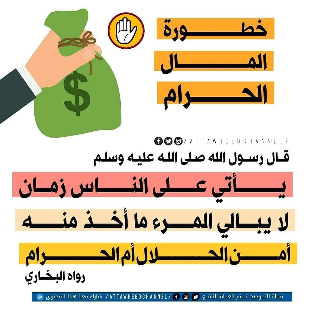 حديث النبي صلى الله عليه وسلم Math Olia Islam