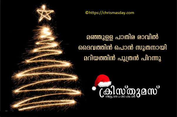 Inspirational Christmas Quotes In Malayalam Family