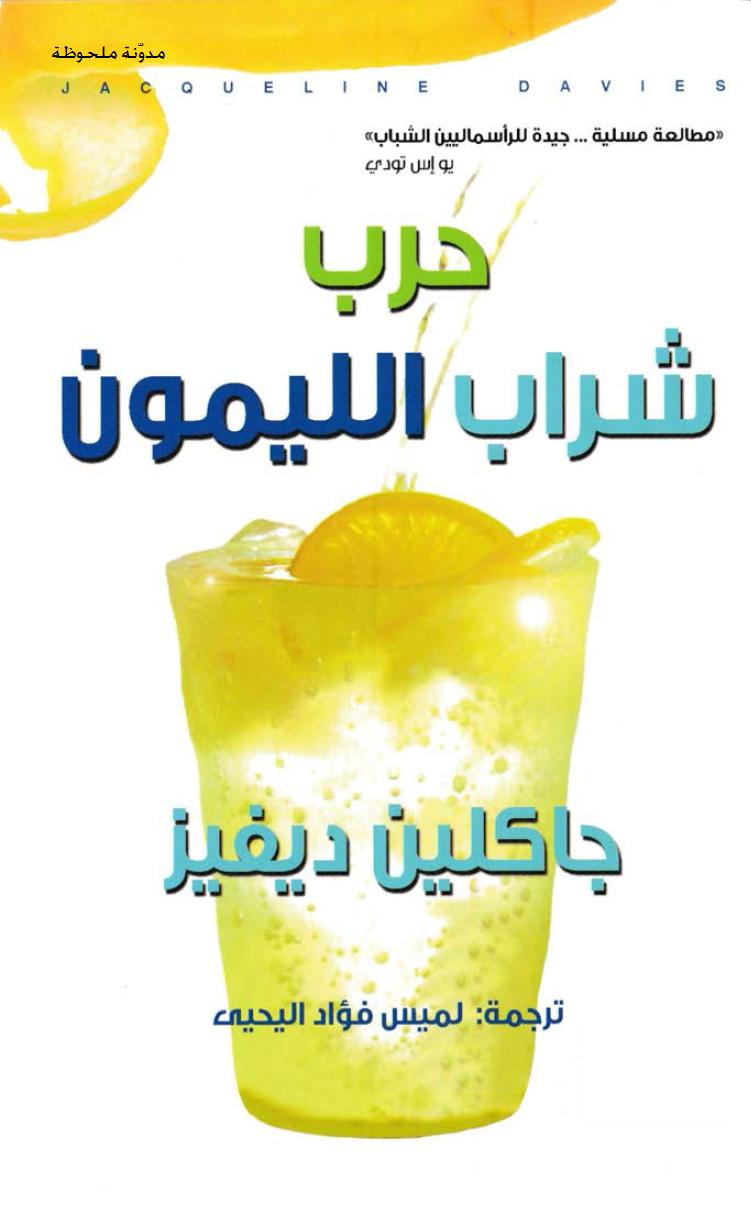 كتاب حرب شراب الليمون Snacks Snack Recipes Food