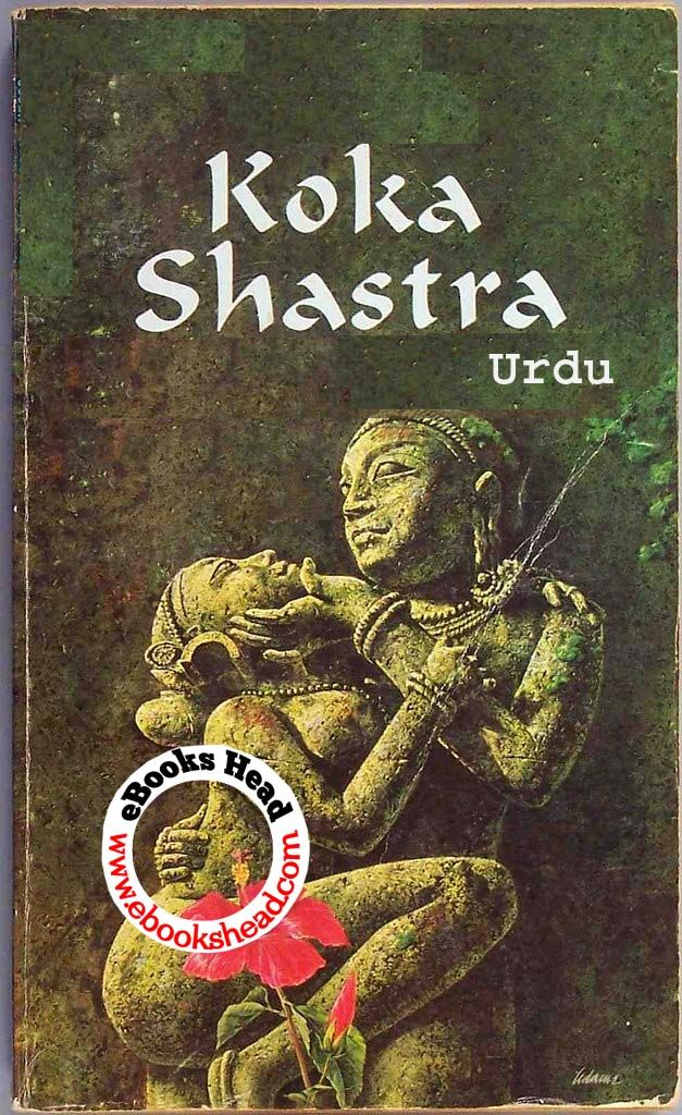 Koka Shastra Book In Urdu With Pictures