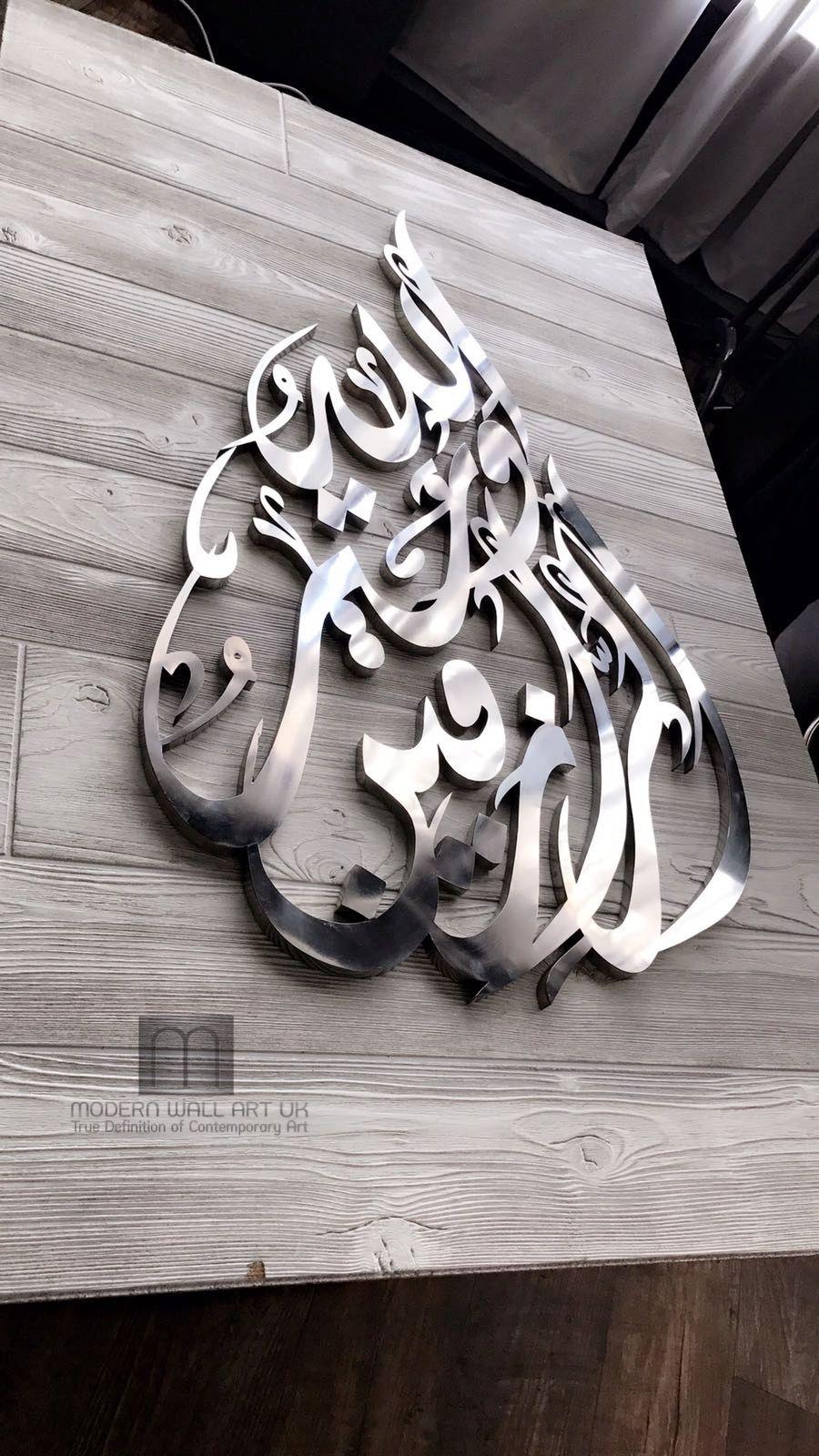 Allah Is The Best Of Providers Teardrop Wall Art Via Modern Wall