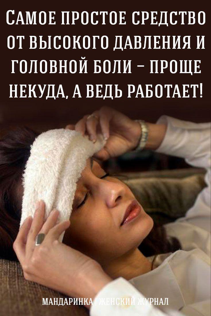 самое простое средство от высокого давления и головной боли проще некуда а ведь работает Health Alternative Medicine Physical Health