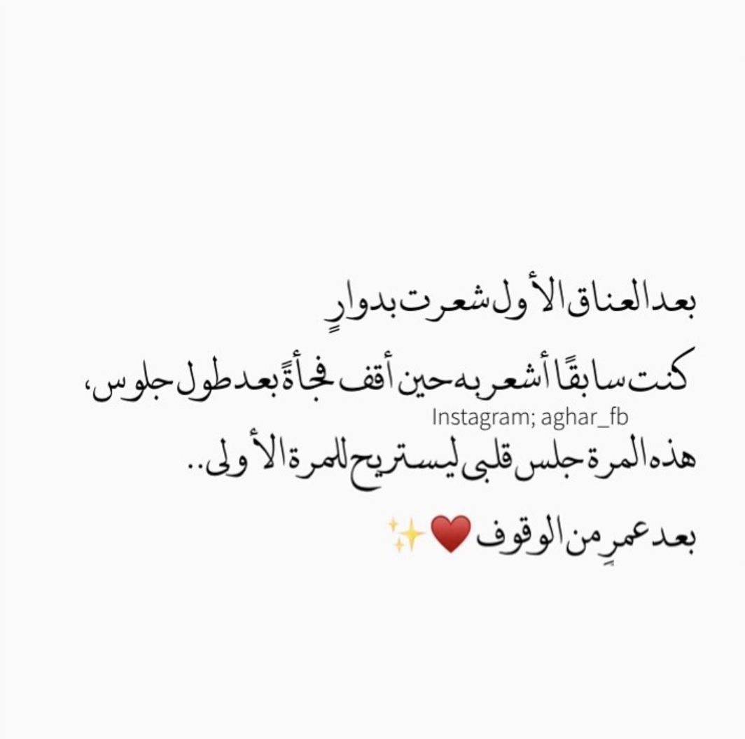 Pin By Asmaa Inspiration On عبارات Postive Quotes Arabic Love Quotes Photo Quotes