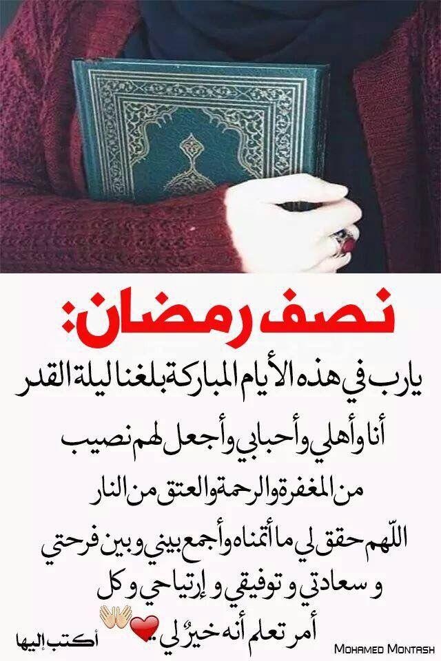 آمين يارب Ramadan Eid Cards Cards