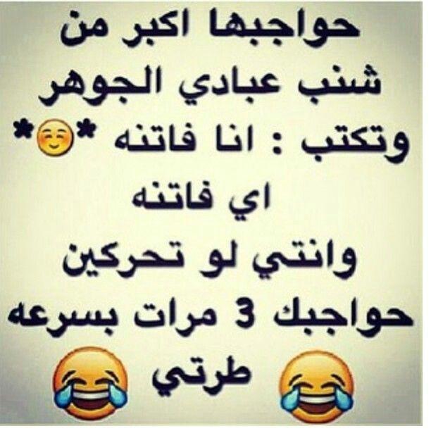 Pin By Joryqtr On هههه Funny Arabic Quotes Arabic Funny Funny Jokes