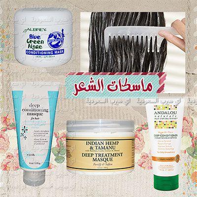 ماسكات مغذية ومقوية للشعر Dry Shampoo Hairstyles Dry Shampoo Shampoo
