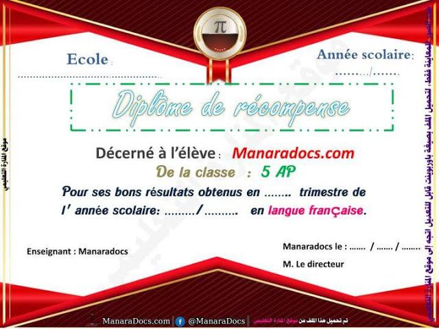 شهادات شكر و تقدير و شهادات تكريم و شهادات امتياز ة تهنئة باللغة الفرنسية بصيغة باوربوينت قابل للتعديل W Exercise For Kids Certificate Of Appreciation Exercise