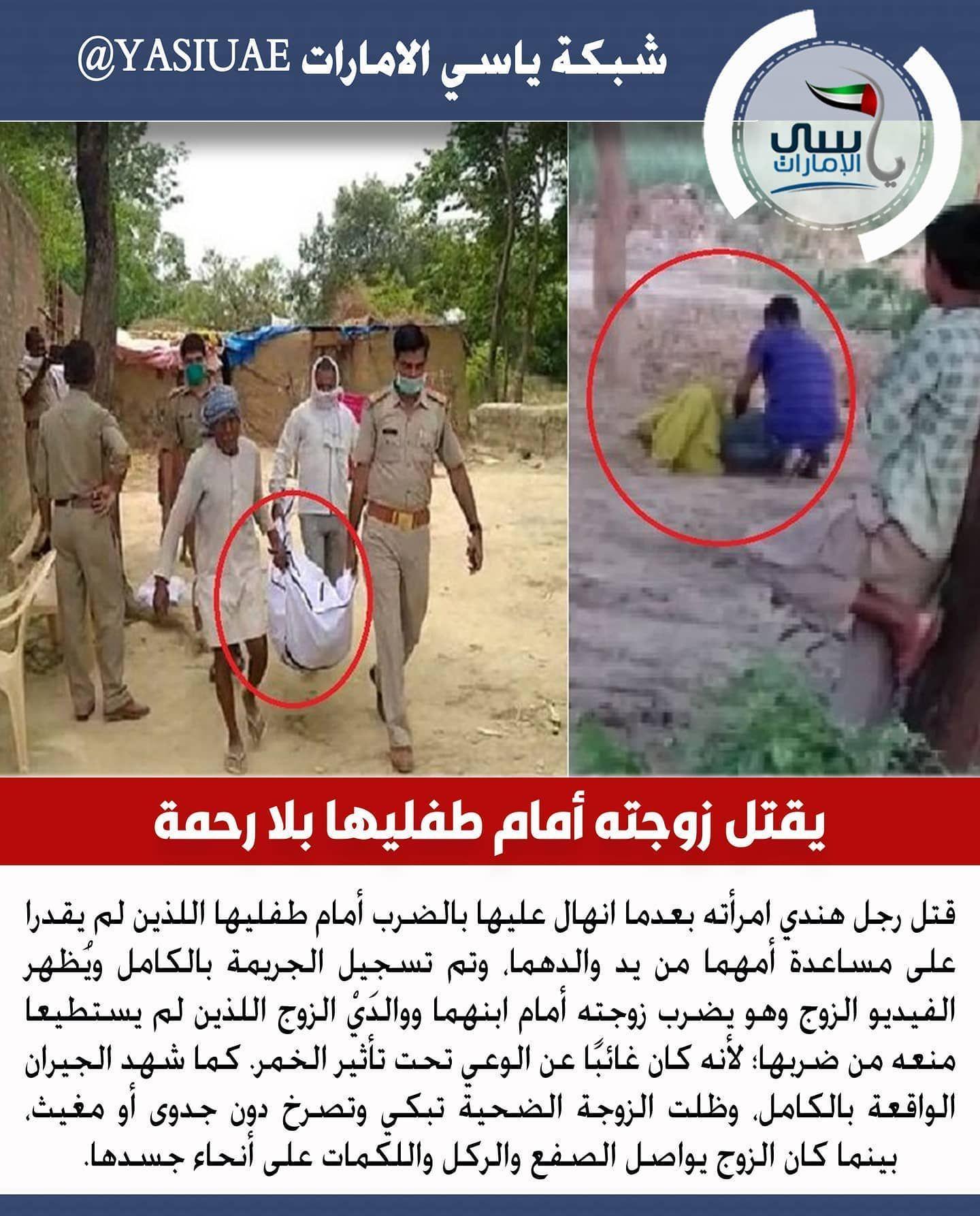 الهند يقتل زوجته أمام طفليها بلارحمة Www Yasiuae Net ياسي الامارات شبكة ياسي الامارات شبكة ياسي الامارات الاخبارية أخبار Baseball Cards Sports Baseball