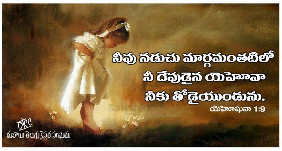 Telugu Bible Wallpapers Gospel Daily Bible Quotes Telugu Bible Qoutes Jesus Christ Quotes
