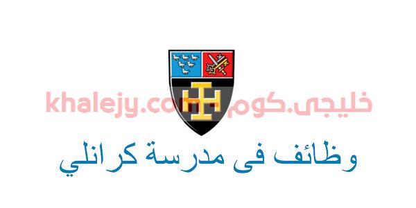 وظائف مدرسة كرانلي أبو ظبي في الامارات عدة تخصصات للمواطنين والمقيمين تعلن مدرسة كرانلي أبو ظبي في الامارات عن عدد من الوظائ Vehicle Logos Logos Porsche Logo