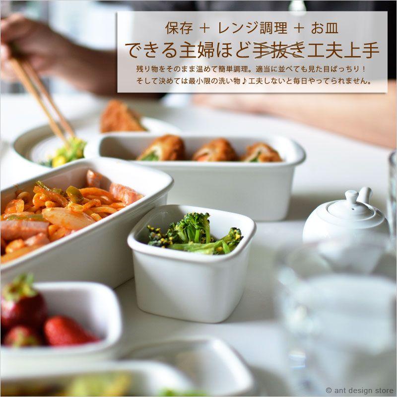 セラミックジャパン ハーベストキャニスター M ホワイト Ceramic Japan 保存容器 食器 収納 保存 皿 小鉢 白 小物入れ 便利 アイデア 料理