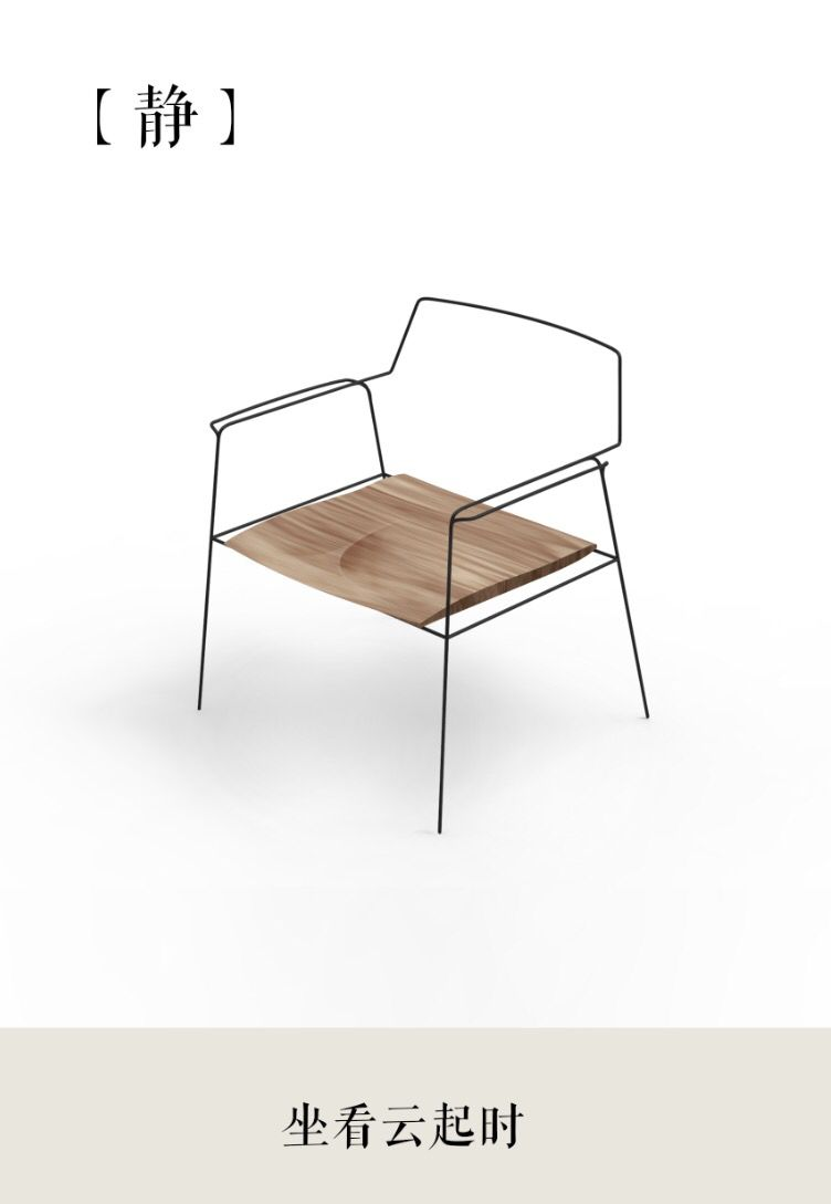 Minimal chair materials wood and steel experimental