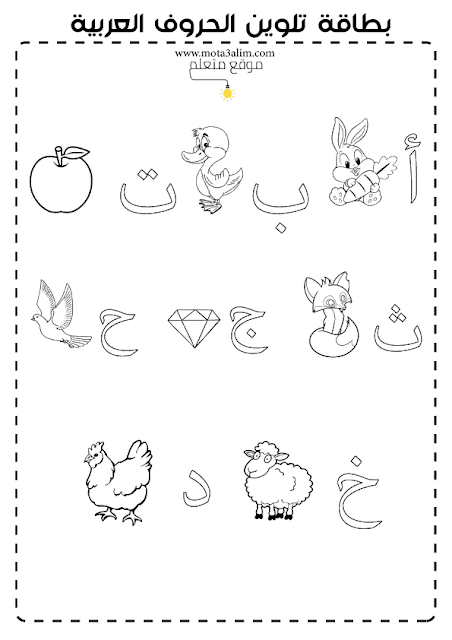 بطاقات الحروف العربية جاهزة للطباعة Arabic Kids Math Alphabet