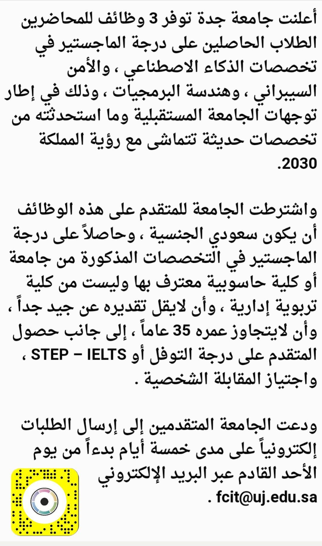 جامعة جدة تعلن وظائف شاغرة في عدة تخصصات Words Word Search Puzzle Math