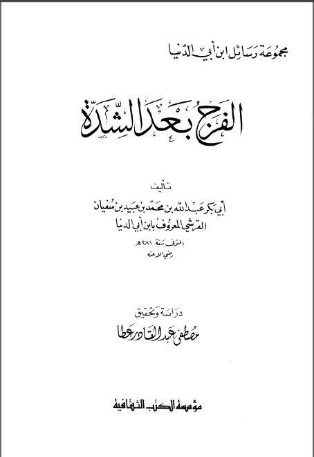 كتاب الفرج بعد الشدة الإمام ابن ابى الدنيا Http Waqfeya Com Book Php Bid 682 Pdf Books Pdf Books Download Download Books