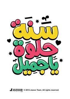 سنة حلوة يا جميل Typography Card Funny Arabic Quotes Beautiful Arabic Words
