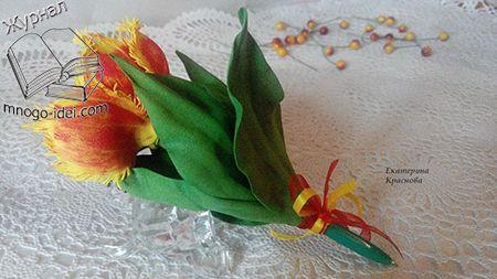 Как сделать тюльпан из фоамирана | Мастер класс Добрый день дорогие друзья, сегодня вы узнаете как можно сделать махровый тюльпан из фоамирана своими руками, а покажет нам и расскажет как всё правильно сделать Екатерина Краснова. Тюльпаны очень красивые цветы, они уже давно полюбились многим из нас. Тюльпан символизирует идеальную любовь, вот наверное поэтому его чаще …