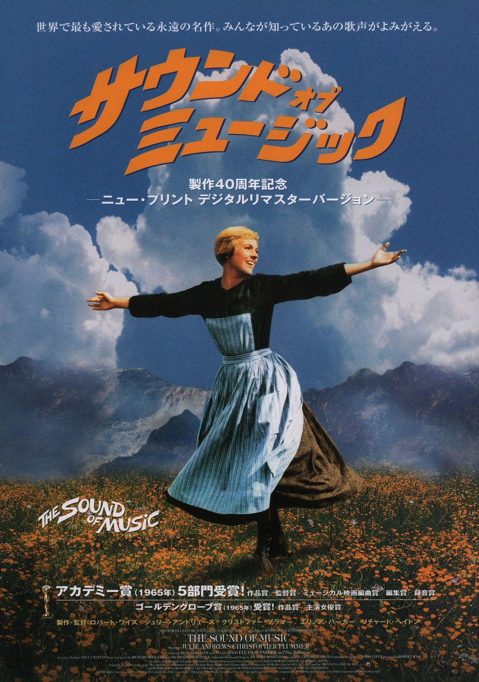 The Sound Of Music R2003 Japanese B5 Chirashi Flyer Posteritati Movie Poster Gallery New York Japanese Movie Poster Japanese Movie Sound Of Music