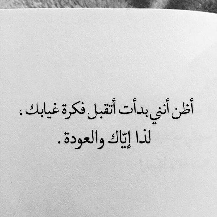 اياك والعودة Words Quotes Real Life Quotes Some Words