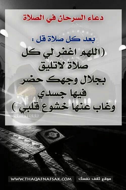 دعاء السرحان في الصلاه Duaa Islam Islam Muslim