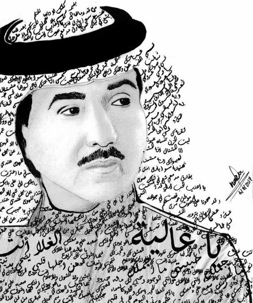 Mohammed Abdu Mhmd Bdh Lwh Lwhh Mhmd Bd Singer Art Love Hand Wall Art 2018 2019 Sticker By Ams95 White Background Singer Art Evil Eye Art Pop Art Canvas