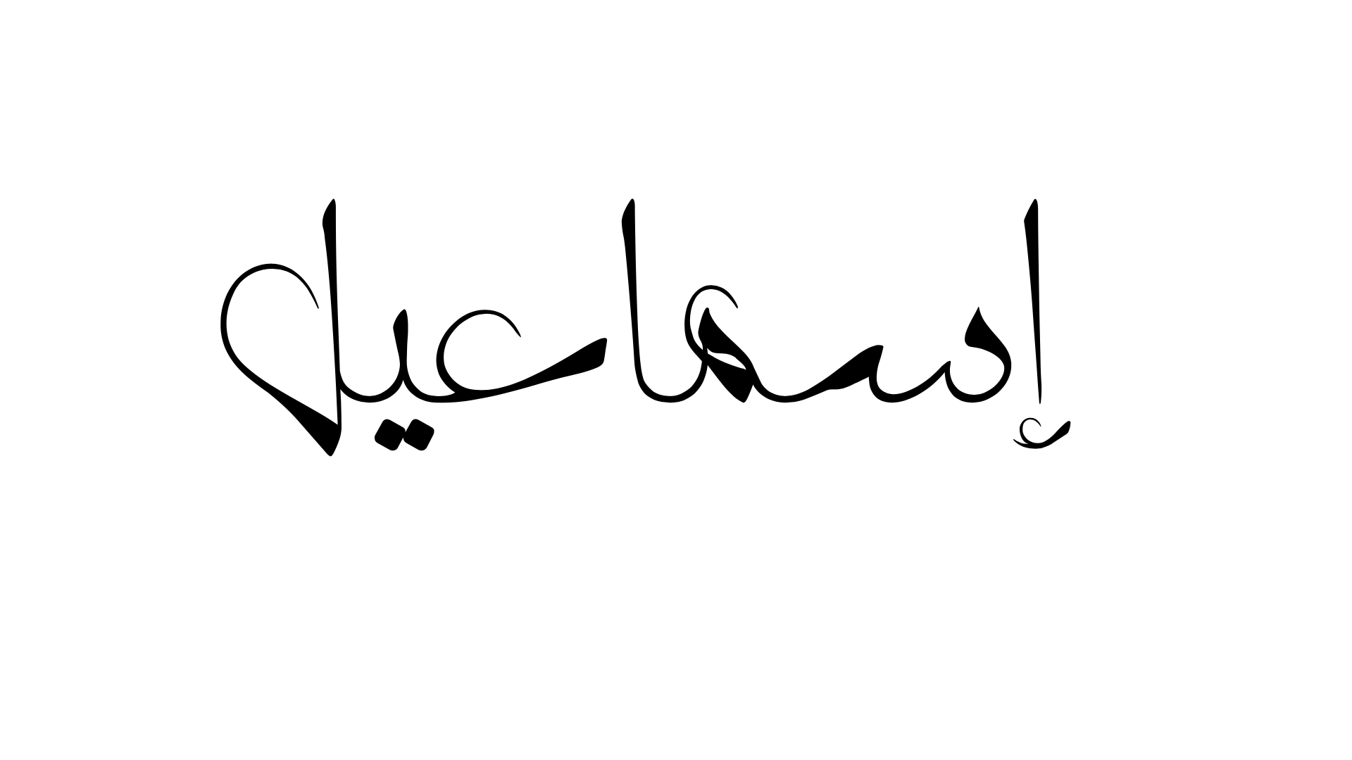 Pin By حسن المهنا On أسماء وكنى عربية Calligraphy Name Arabic Calligraphy Calligraphy