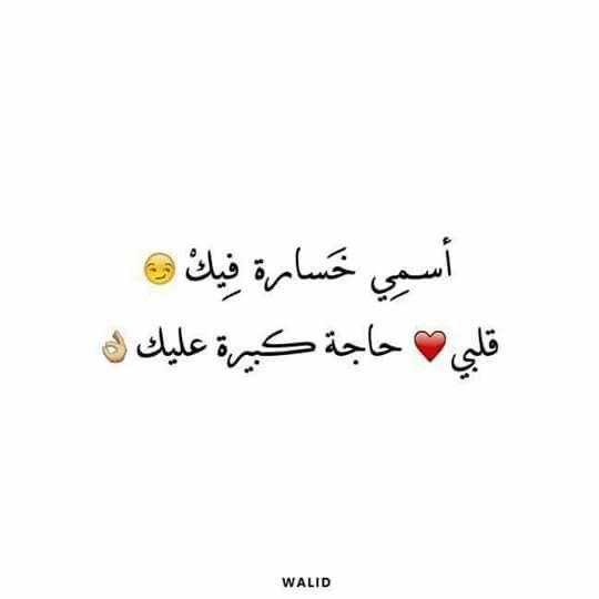 Houari Douphin Words Arabic Quotes Cool Words
