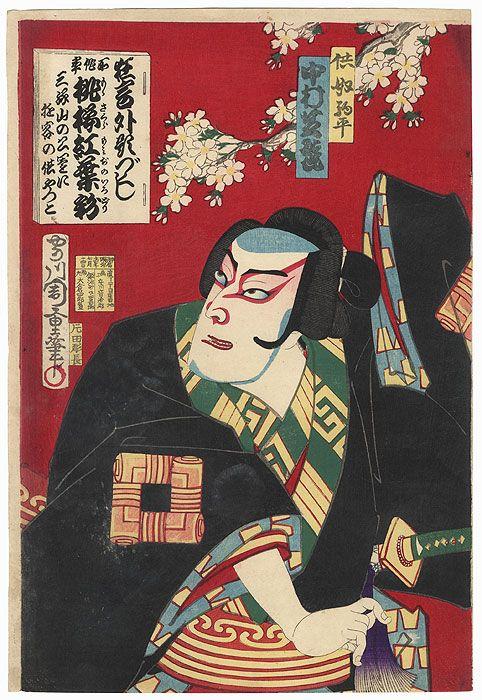 Precio especial Escena de kabuki, grabado japones tiguo de Chikashige  (circa activo 1869 - 1882) https://buff.ly/2vDBRqt