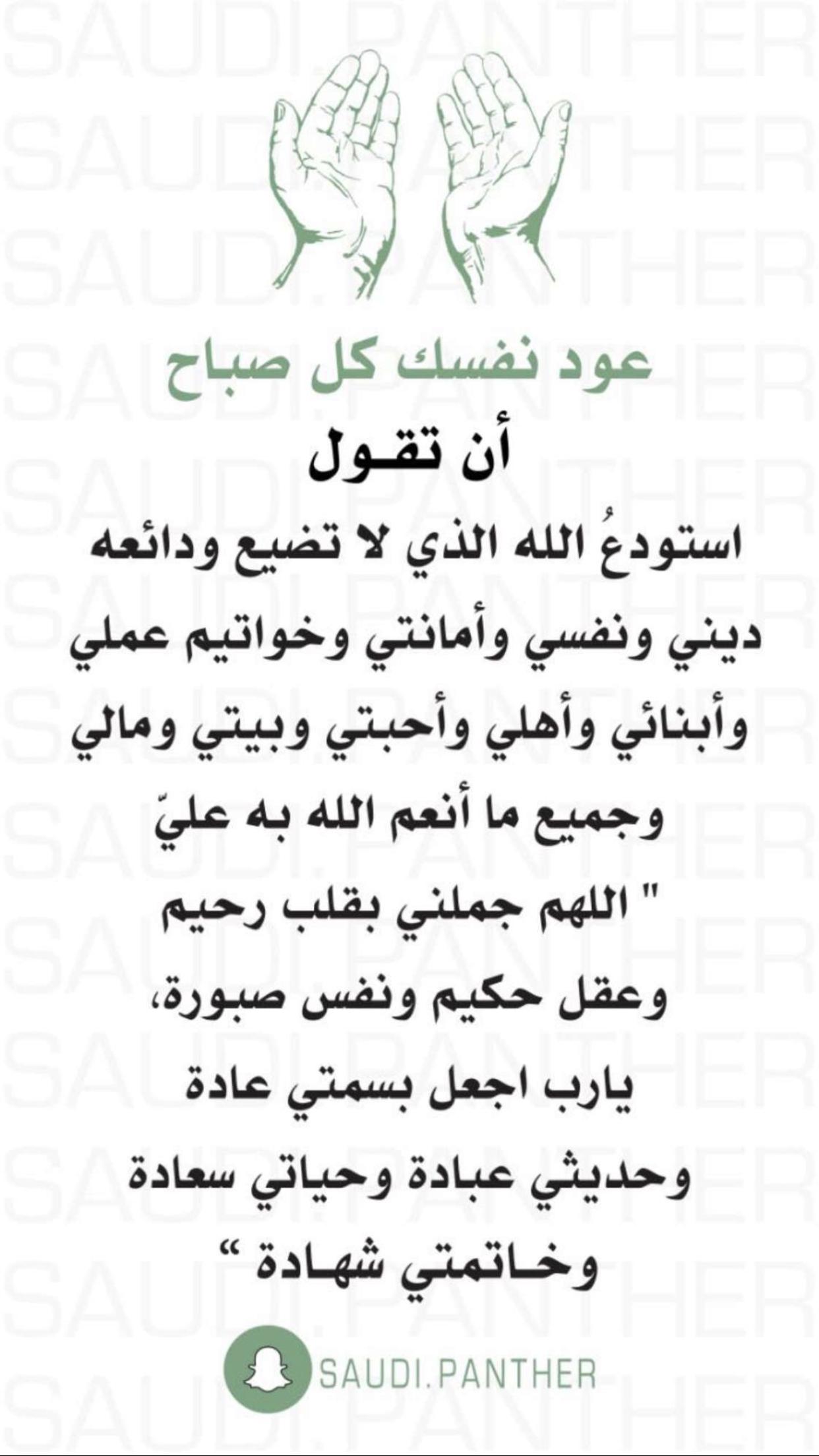اذكار يومية Islamic Quotes Islamic Love Quotes Wisdom Quotes Life