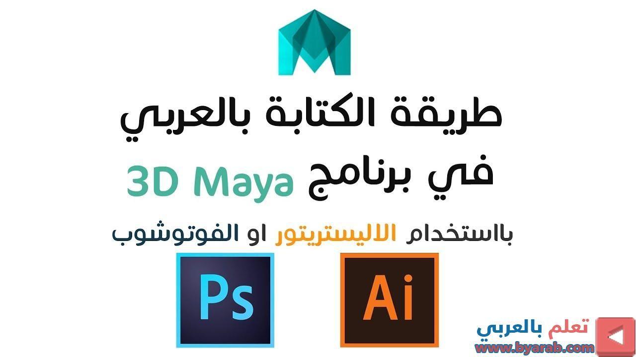 طريقة الكتابة بالعربي في برنامج 3d Maya بااستخدام الاليستريتور او الفوتوشوب Monstera Leaf Gaming Logos Nintendo Wii Logo