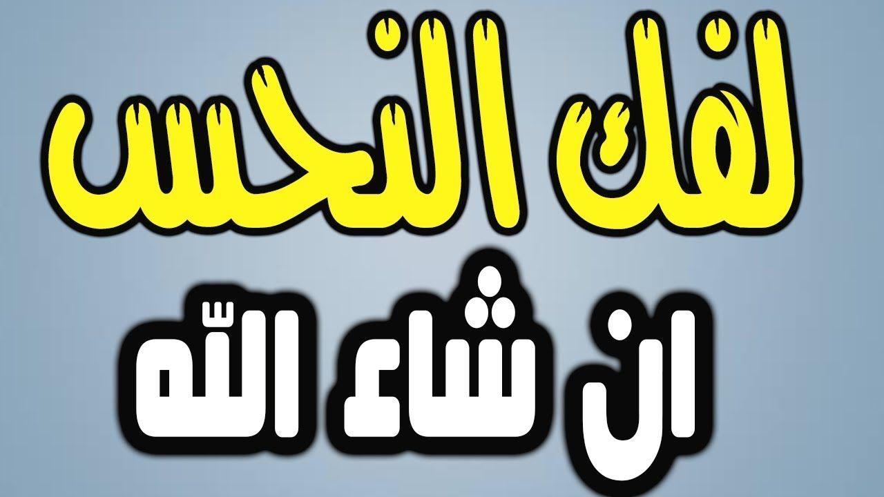 لفك النحس ان شاء الله مجربة سريعة المفعول سترى ما يسرك وتقر بة عينك Quran Quotes Inspirational Islam Facts Islamic Phrases
