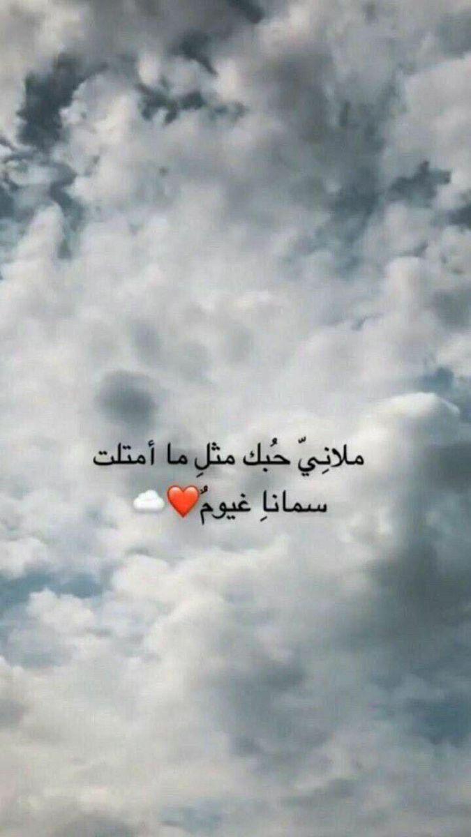 صور غيوم عبارات In 2021 Cover Photo Quotes Beautiful Arabic Words Funny Words