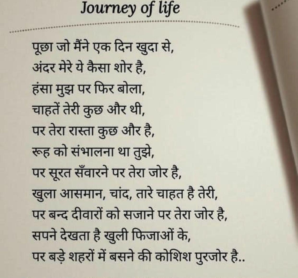 Pin by Manisha K on Hindi Shayri हिन्दी शायरी Life quotes