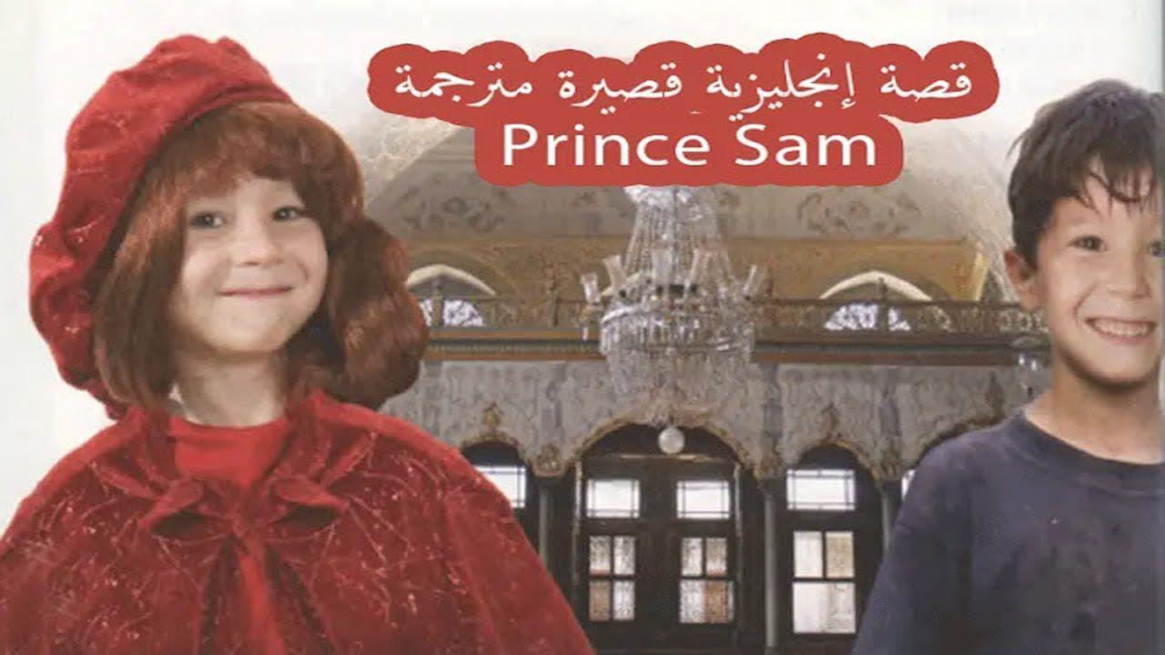 قصة قصيرة جدا بالانجليزي للمبتدئين مترجمة للعربية Prince Sam Movie Posters Movies Club