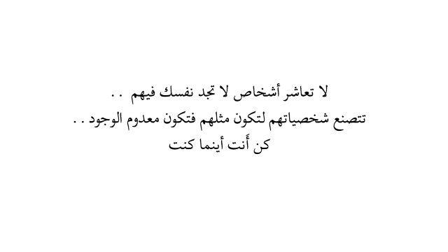كن انت اينما كنت Kh Arabic Words Positive Notes Arabic Quotes