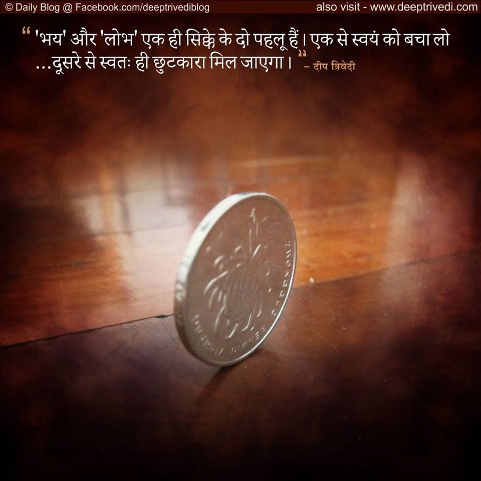 Famous Indian Quotes About Life: #hindi #quotes #knowledge #deeptalks #deeptrivedi #life