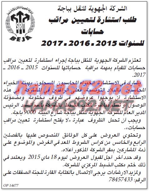 وظائف تونس عروض الشغل في جريدة الشروق التونسية 19 4 2015 Math Word Search Puzzle Words