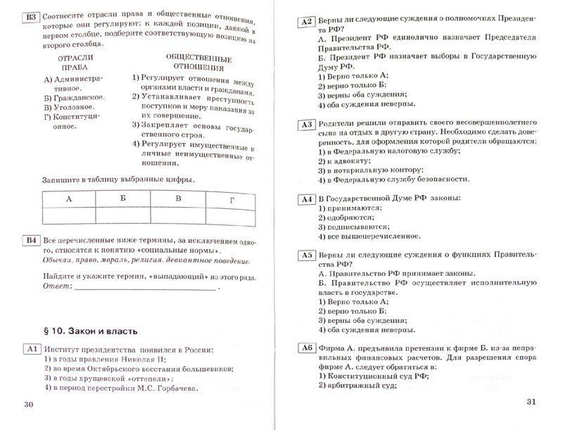 Обществознание 10 класс решебник автор а.и.кравченко
