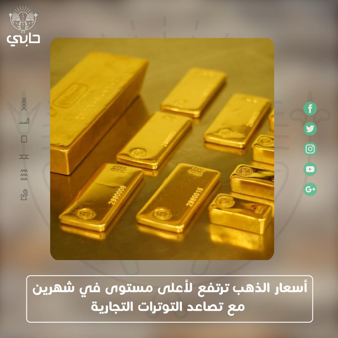 أسعار الذهب ترتفع لأعلى مستوى في شهرين مع تصاعد التوترات التجارية Flatware Tray Tray