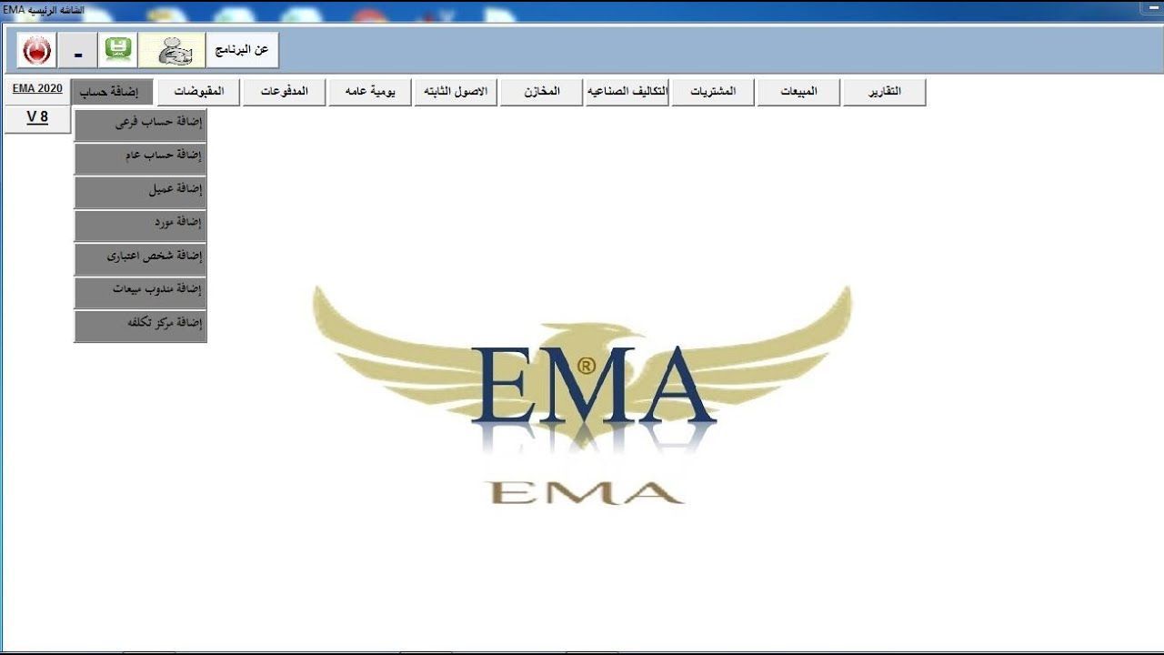 اسهل وارخص برنامج محاسبة فى الوطن العربى عملاق المحاسبة Ema 2021 تقارير Letters