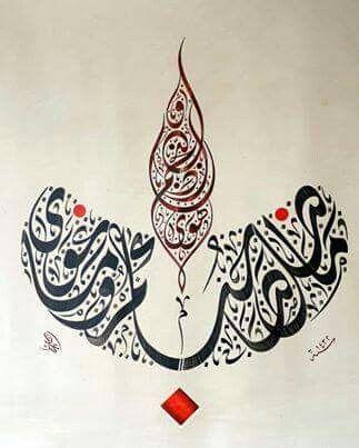 والنجم اذا هوى ما ضل صاحبكم وما غوى الخط العربي Islamic Art Calligraphy Arabic Calligraphy Art Calligraphy Art
