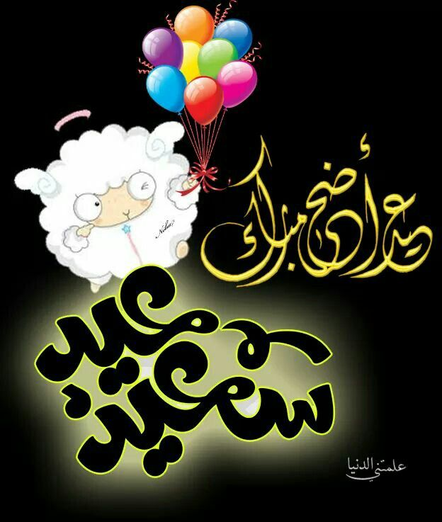 عيدكم مبارك Eid Mubarak Card Eid Ul Adha Eid