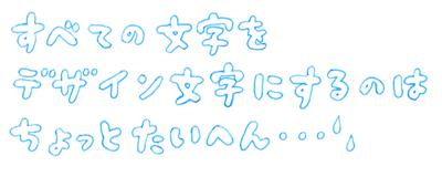 12 かき文字をかわいくデザイン ボールペンで描く プチかわいいイラスト練習帳 手書き 文字 かわいい 可愛い字 かわいい手書き文字