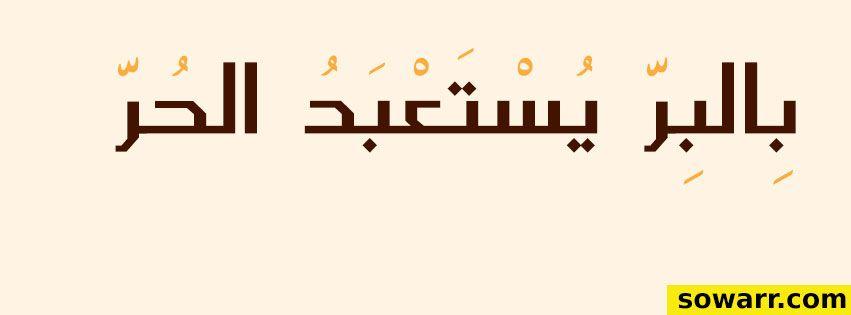 صور مضحكة صور اطفال صور و حكم موقع صور Arabic Quotes Calligraphy Arabic Calligraphy Pics