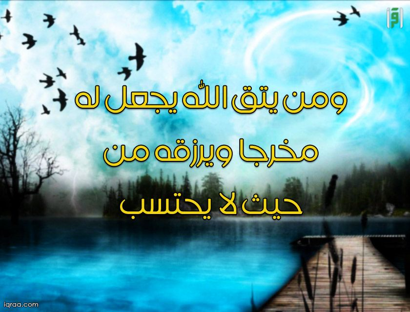 ومن يتق الله يجعل له مخرجا ويرزقه من حيث لا يحتسب اقرأ للناس كافة Cute Muslim Couples Muslim Couples Me Quotes