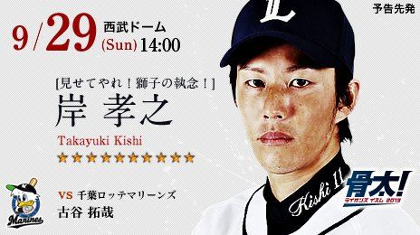 Preview - September 29, 2013: Probable Starter - Takayuki Kishi