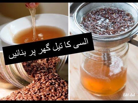 Flax Seeds Gel - Get Spotless Glowing,Fairer Skin in Hindi//Get Long,Silky Strong,Healthy Hair Urdu