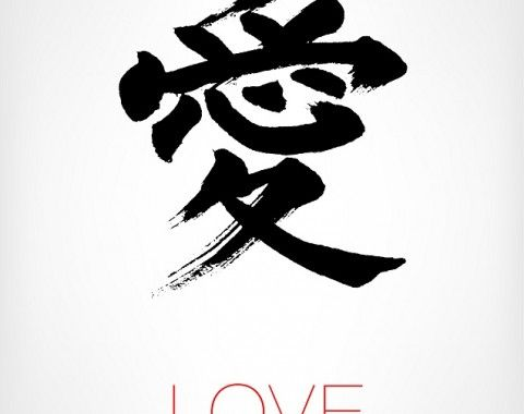 Chinese Love Symbols Globerove Chinese Characters Pinterest