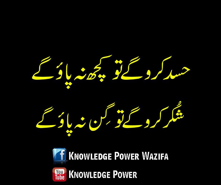 jealousy quotes in urdu Jealousy quotes, Jealousy, Quotes
