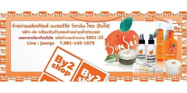 ลองเข้ามาดูร้านค้าออนไลน์ของฉันใน Shopee! bysongshop: http://shopee.co.th/bysongshop #ShopeeTH